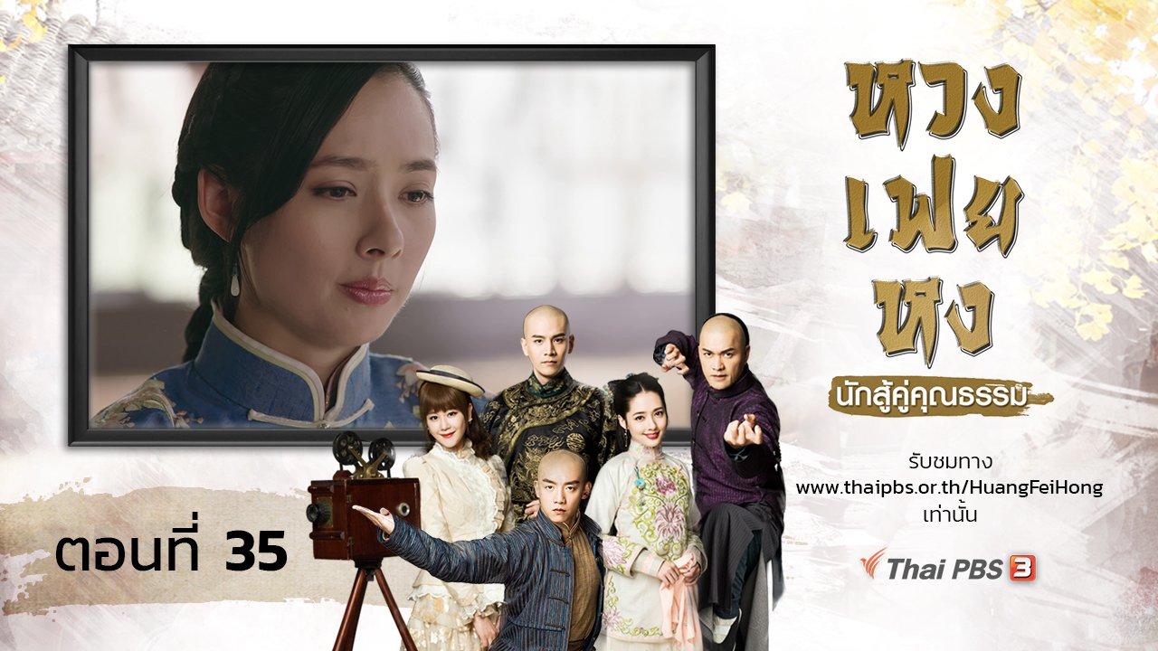 ซีรีส์จีน หวงเฟยหง นักสู้คู่คุณธรรม - The Legend of Huang Fei Hong : ตอนที่ 35