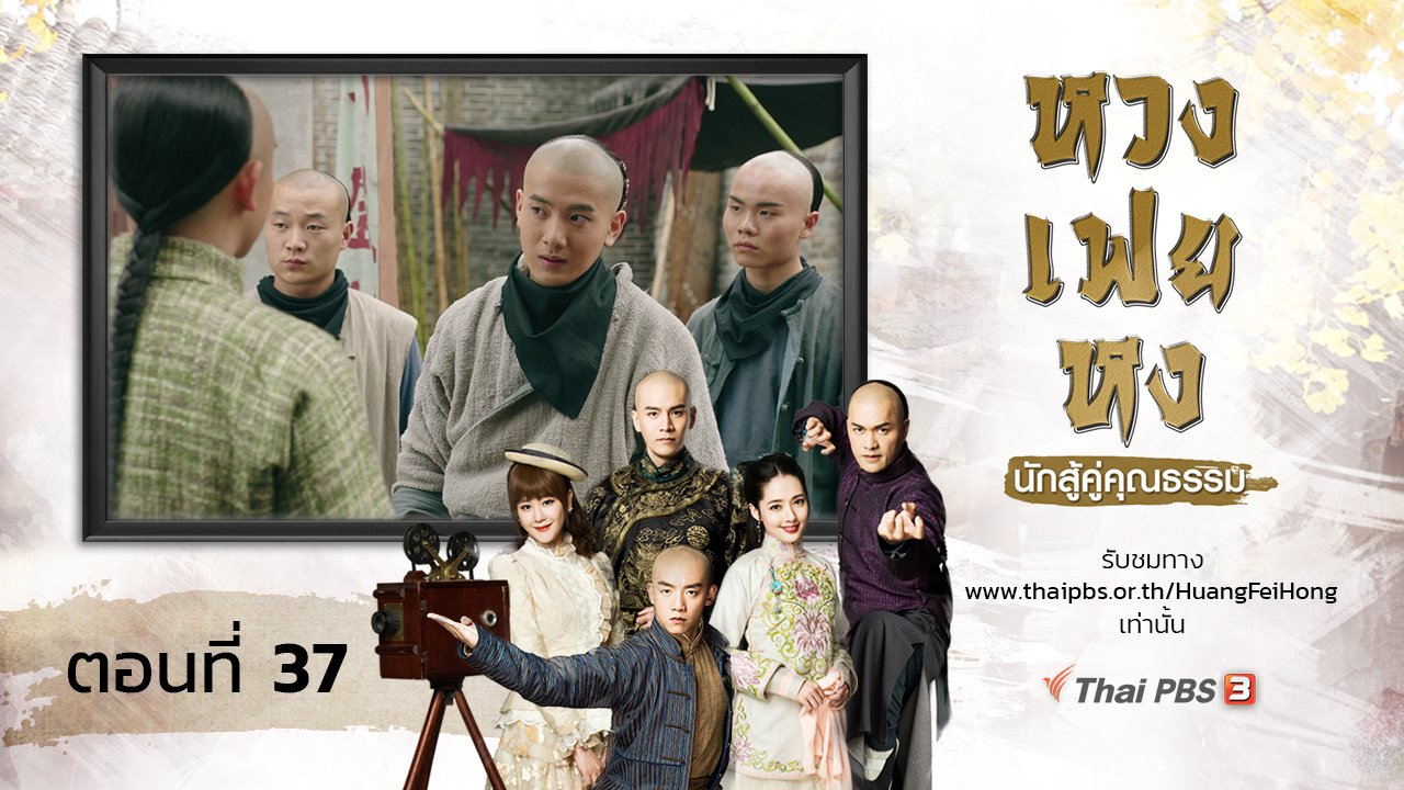 ซีรีส์จีน หวงเฟยหง นักสู้คู่คุณธรรม - The Legend of Huang Fei Hong : ตอนที่ 37