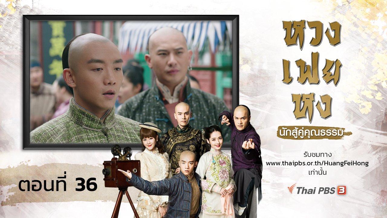 ซีรีส์จีน หวงเฟยหง นักสู้คู่คุณธรรม - The Legend of Huang Fei Hong : ตอนที่ 36