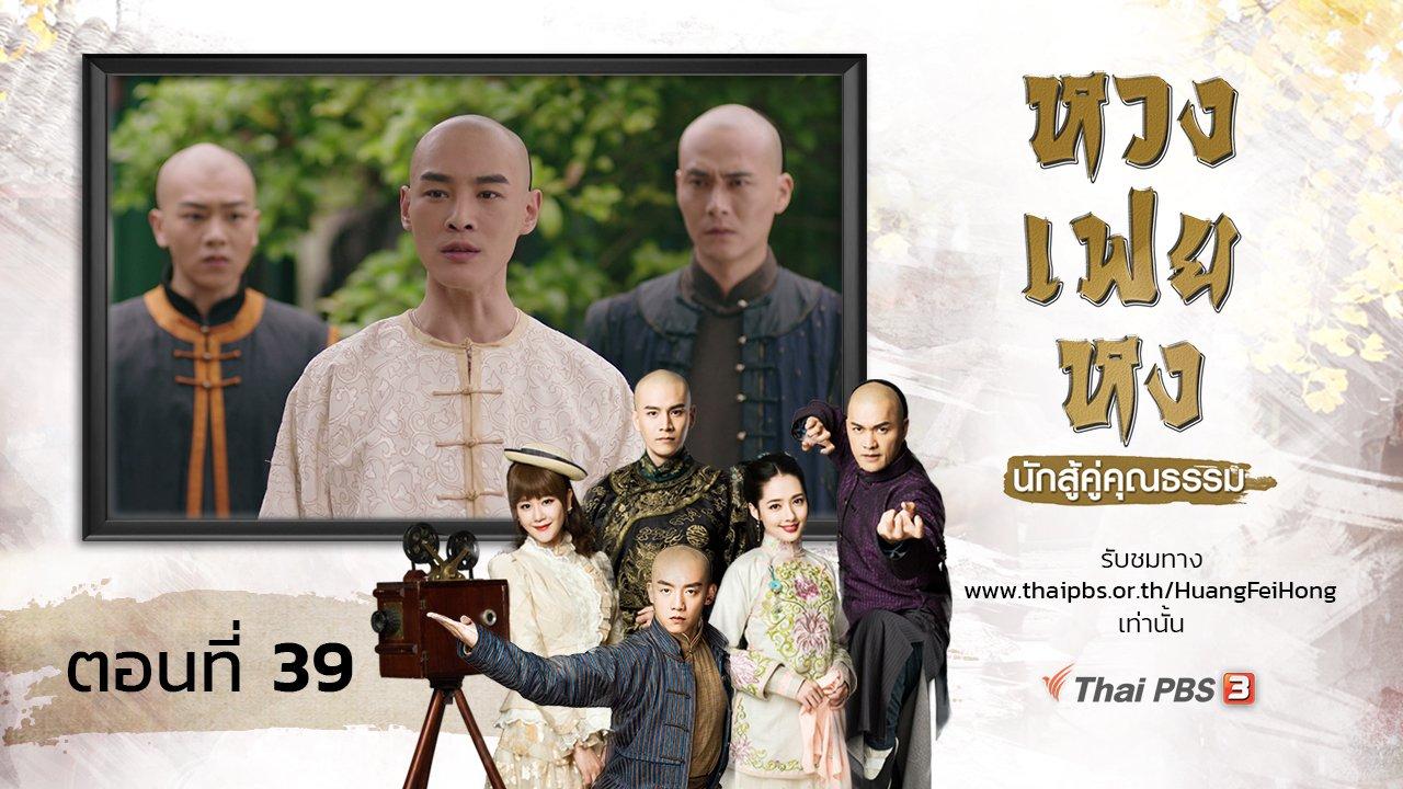 ซีรีส์จีน หวงเฟยหง นักสู้คู่คุณธรรม - The Legend of Huang Fei Hong : ตอนที่ 39