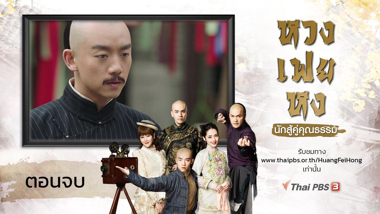 ซีรีส์จีน หวงเฟยหง นักสู้คู่คุณธรรม - The Legend of Huang Fei Hong : ตอนจบ