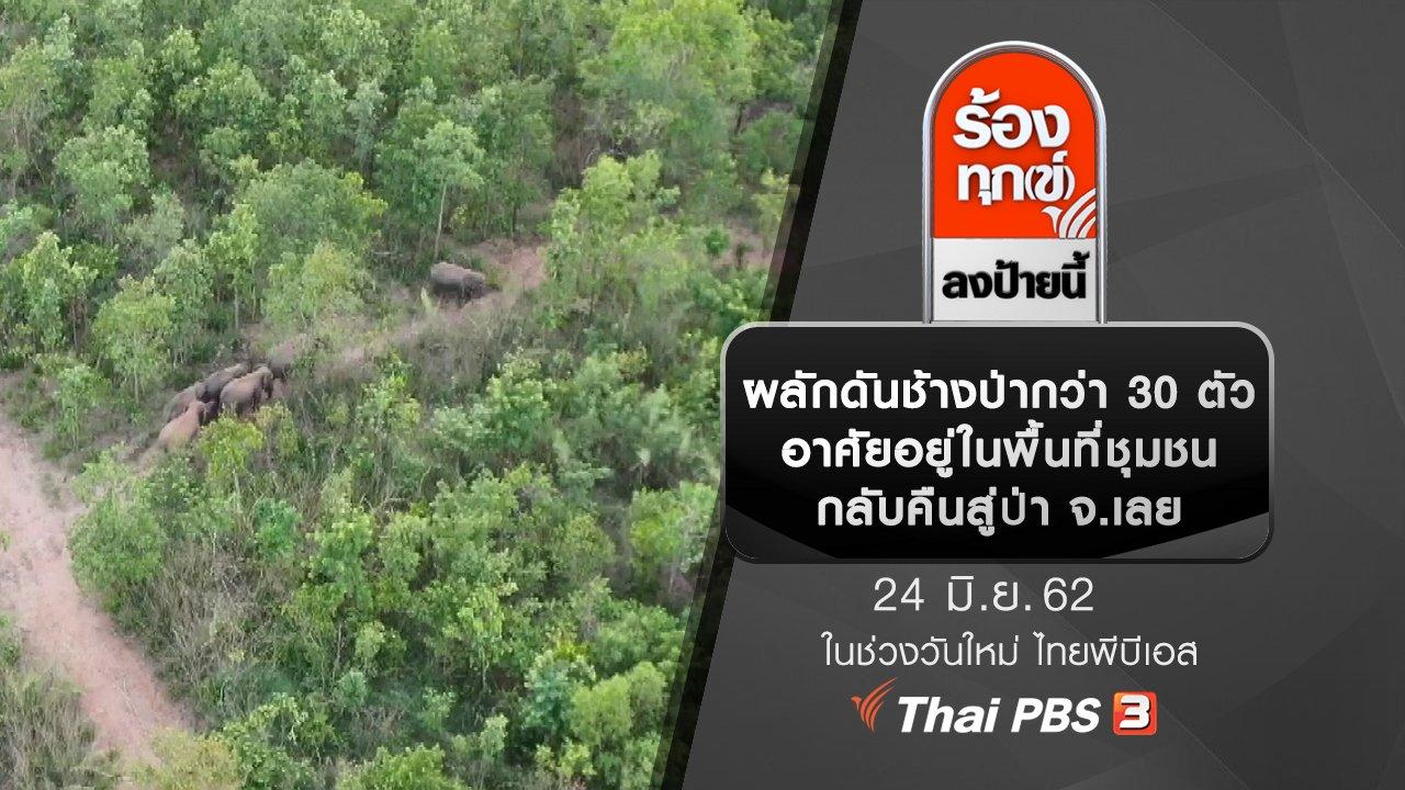 ร้องทุก(ข์) ลงป้ายนี้ - ผลักดันช้างป่ากว่า 30 ตัว อาศัยอยู่ในพื้นที่ชุมชนกลับคืนสู่ป่า จ.เลย