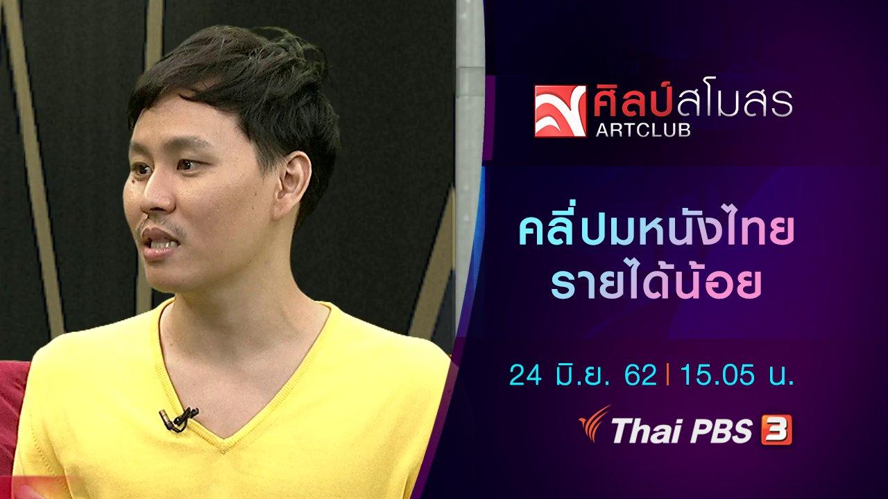 ศิลป์สโมสร - คลี่ปมหนังไทยรายได้น้อย