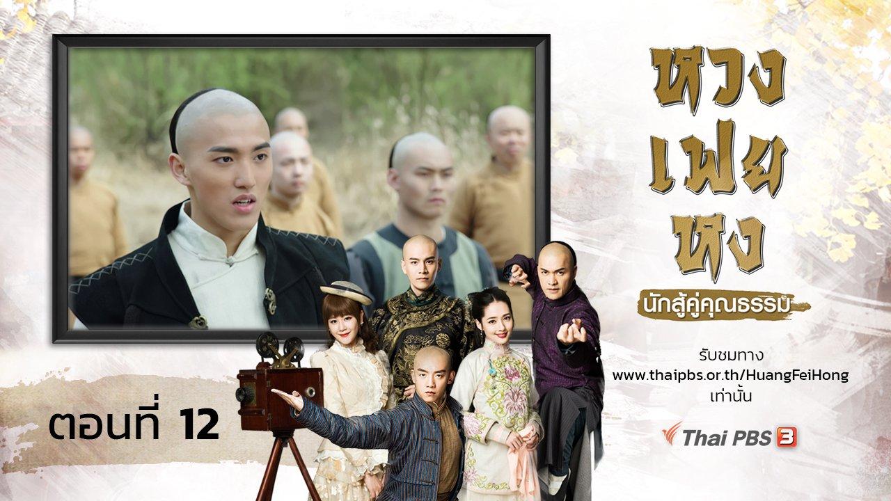 ซีรีส์จีน หวงเฟยหง นักสู้คู่คุณธรรม - The Legend of Huang Fei Hong : ตอนที่ 12