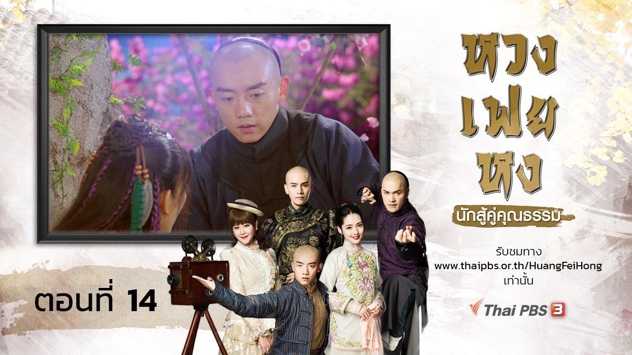 ซีรีส์จีน หวงเฟยหง นักสู้คู่คุณธรรม - The Legend of Huang Fei Hong : ตอนที่ 14