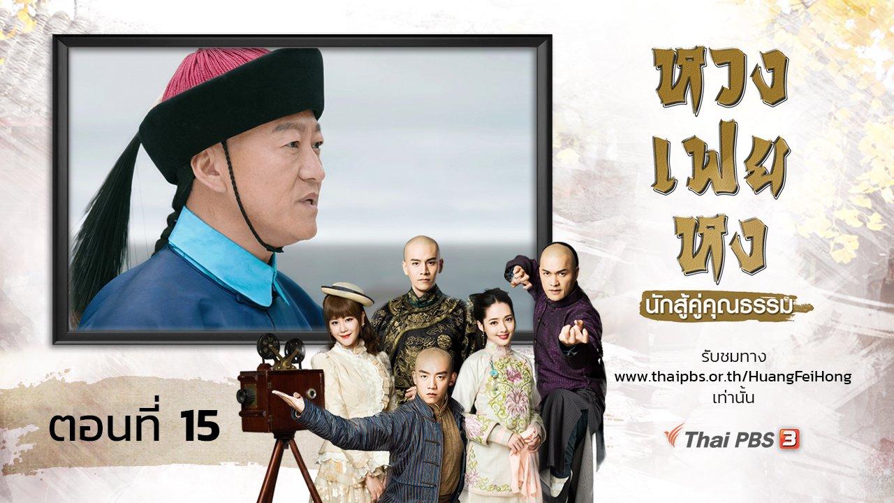 ซีรีส์จีน หวงเฟยหง นักสู้คู่คุณธรรม - The Legend of Huang Fei Hong : ตอนที่ 15