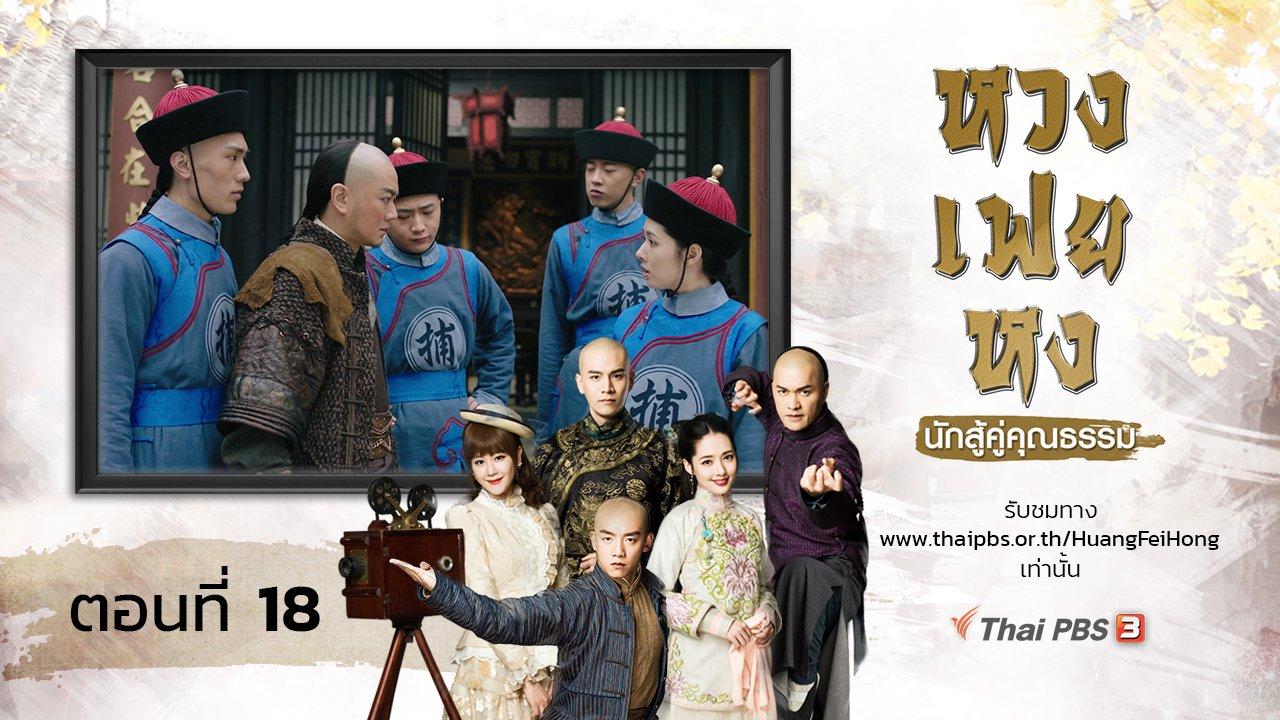 ซีรีส์จีน หวงเฟยหง นักสู้คู่คุณธรรม - The Legend of Huang Fei Hong : ตอนที่ 18