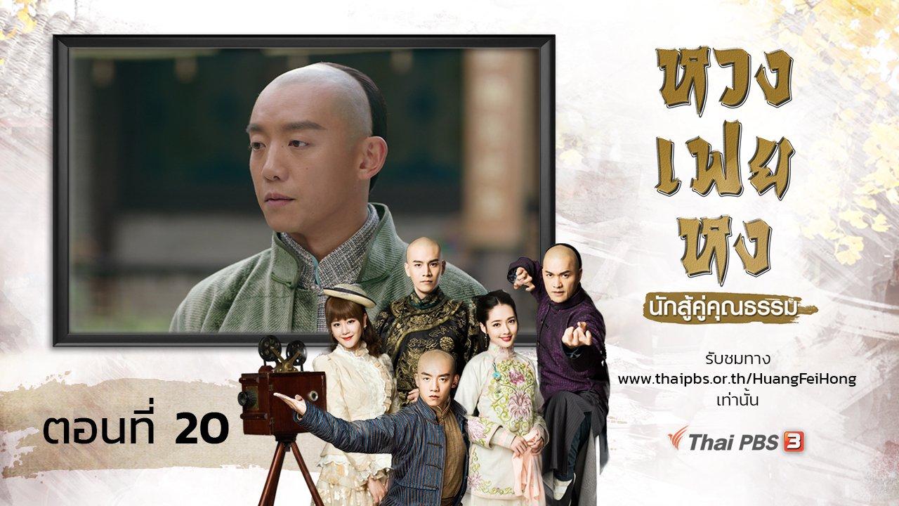 ซีรีส์จีน หวงเฟยหง นักสู้คู่คุณธรรม - The Legend of Huang Fei Hong : ตอนที่ 20