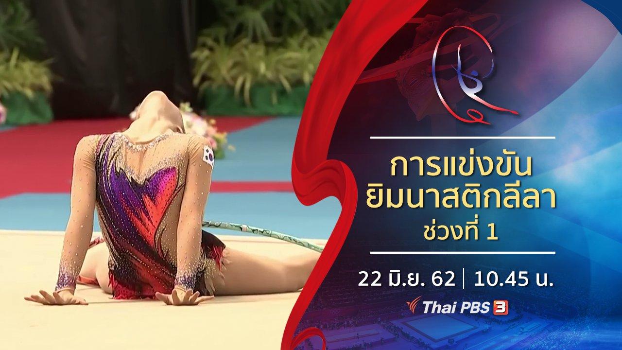 Rhythmic Gymnastics Asian Championships 2019 - การแข่งขันยิมนาสติกลีลา ช่วงที่ 1 (22 มิ.ย. 62)