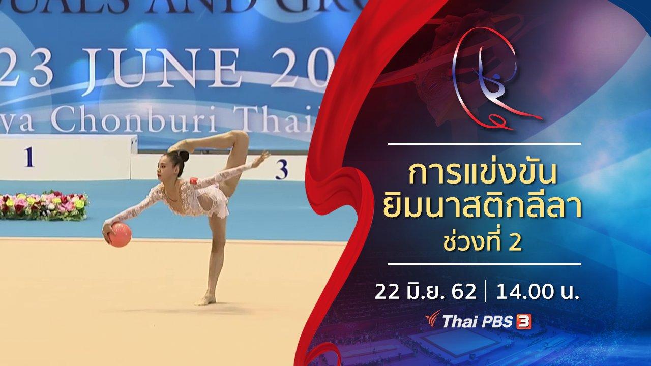 Rhythmic Gymnastics Asian Championships 2019 - การแข่งขันยิมนาสติกลีลา ช่วงที่ 2 (22 มิ.ย. 62)