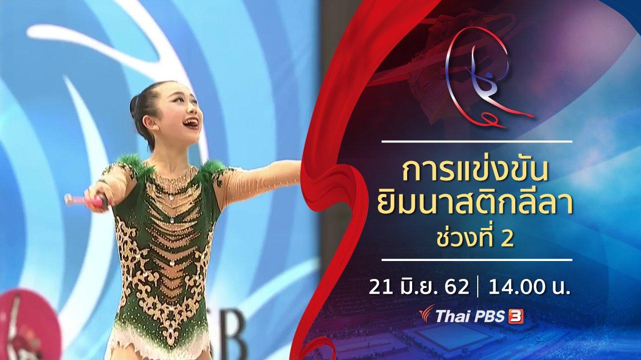 Rhythmic Gymnastics Asian Championships 2019 - การแข่งขันยิมนาสติกลีลา ช่วงที่ 2 (21 มิ.ย. 62)