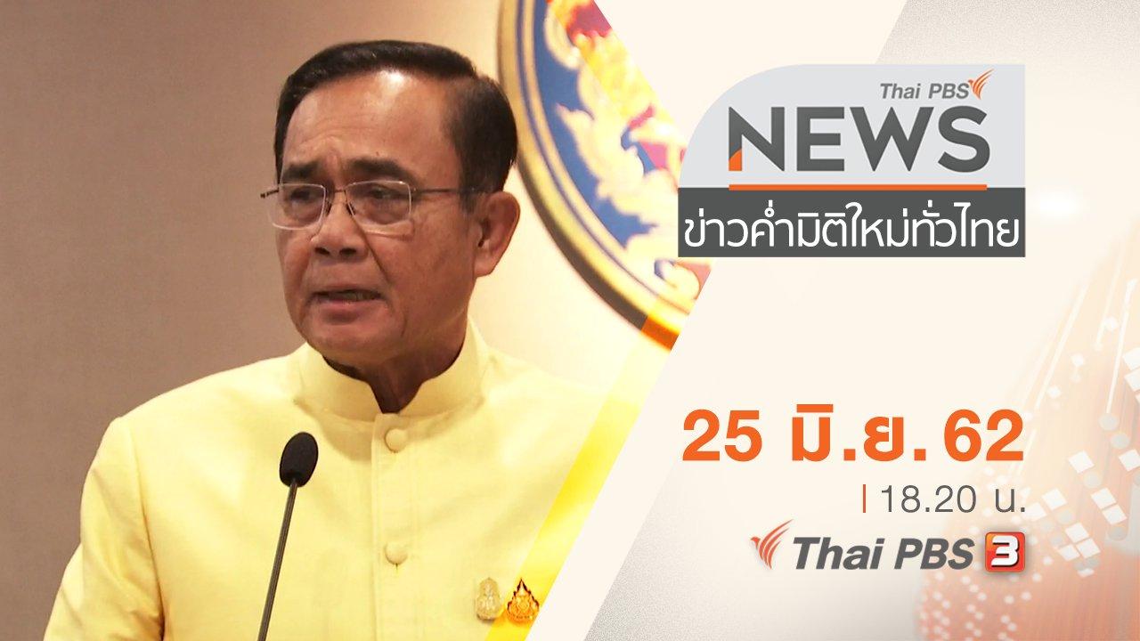 ข่าวค่ำ มิติใหม่ทั่วไทย - ประเด็นข่าว (25 มิ.ย. 62)