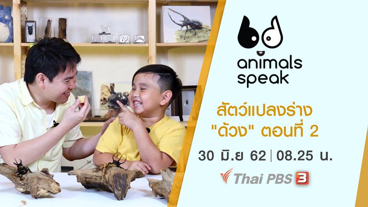 "Animals Speak - สัตว์แปลงร่าง ""ด้วง"" ตอนที่ 2"