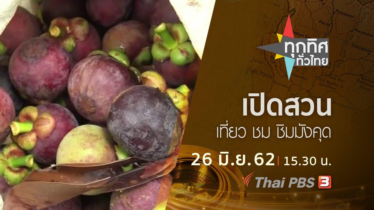 ทุกทิศทั่วไทย - ประเด็นข่าว (26 มิ.ย. 62)