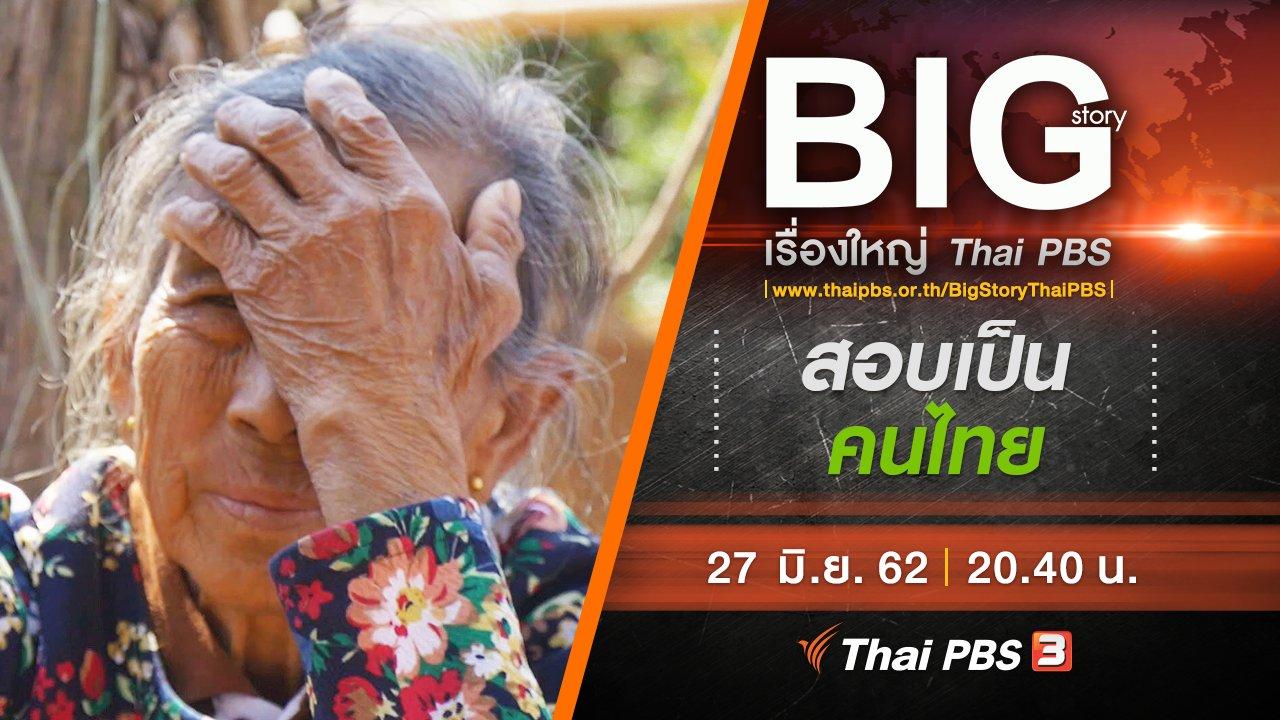 Big Story เรื่องใหญ่ Thai PBS - สอบเป็นคนไทย