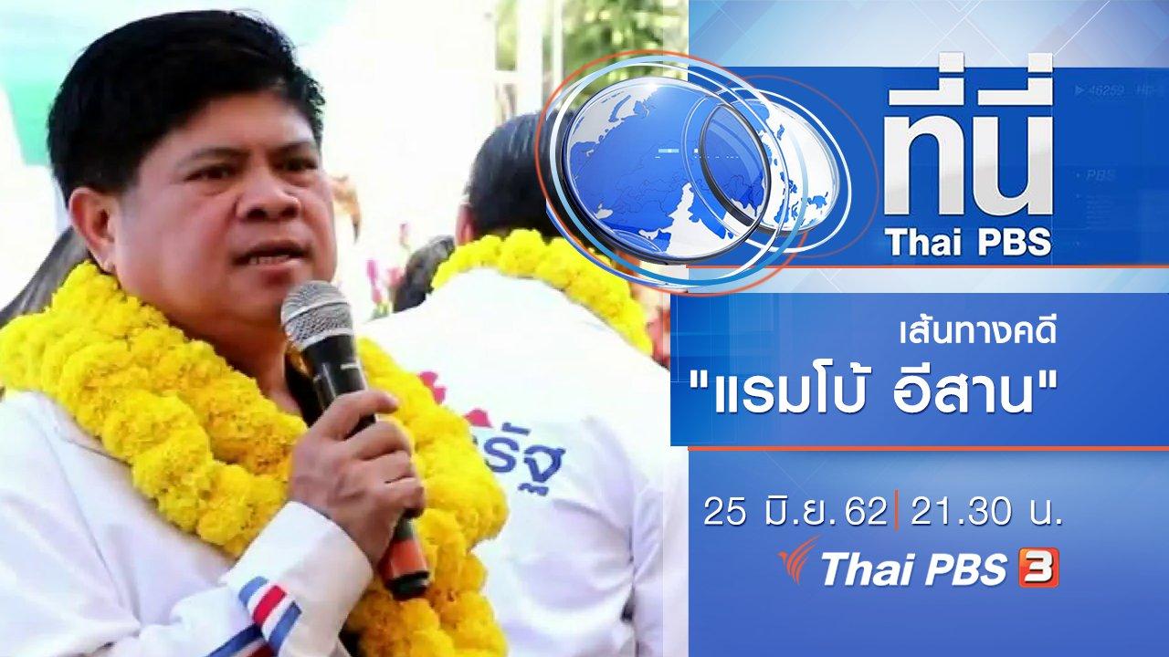 ที่นี่ Thai PBS - ประเด็นข่าว (25 มิ.ย. 62)