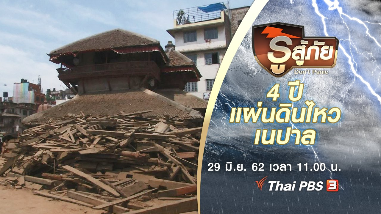 รู้สู้ภัย Don't Panic - 4 ปีแผ่นดินไหวเนปาล