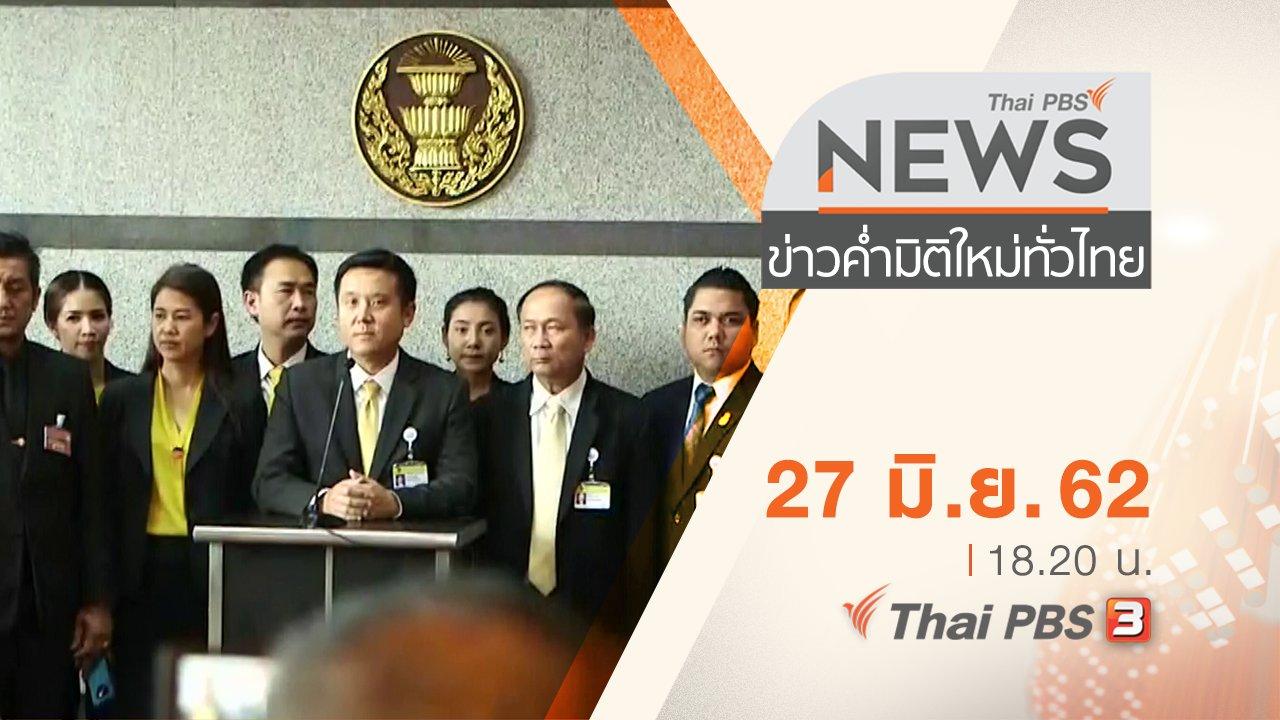 ข่าวค่ำ มิติใหม่ทั่วไทย - ประเด็นข่าว (27 มิ.ย. 62)