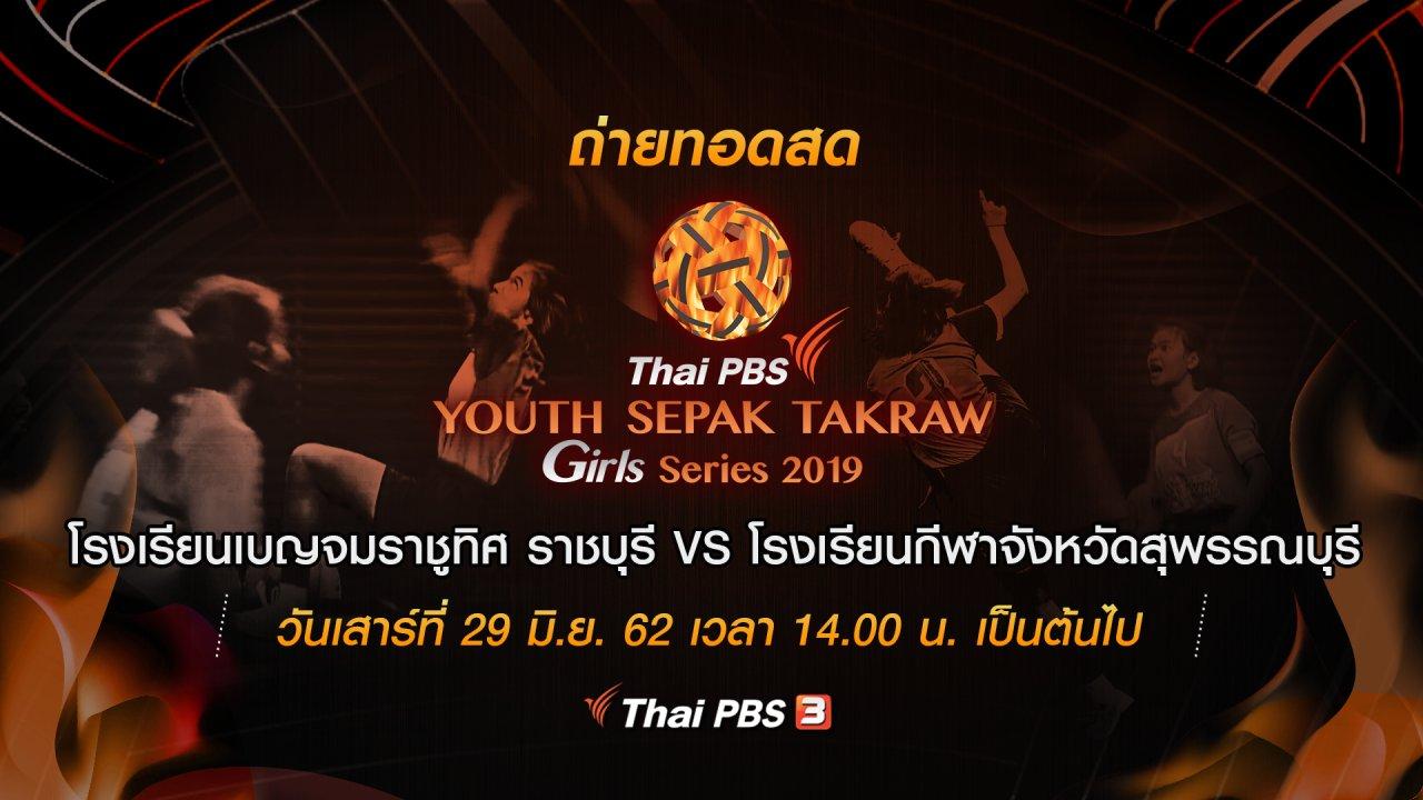 Thai PBS Youth Sepak Takraw Girl Series 2019 - โรงเรียนเบญจมราชูทิศ ราชบุรี VS โรงเรียนกีฬาจังหวัดสุพรรณบุรี