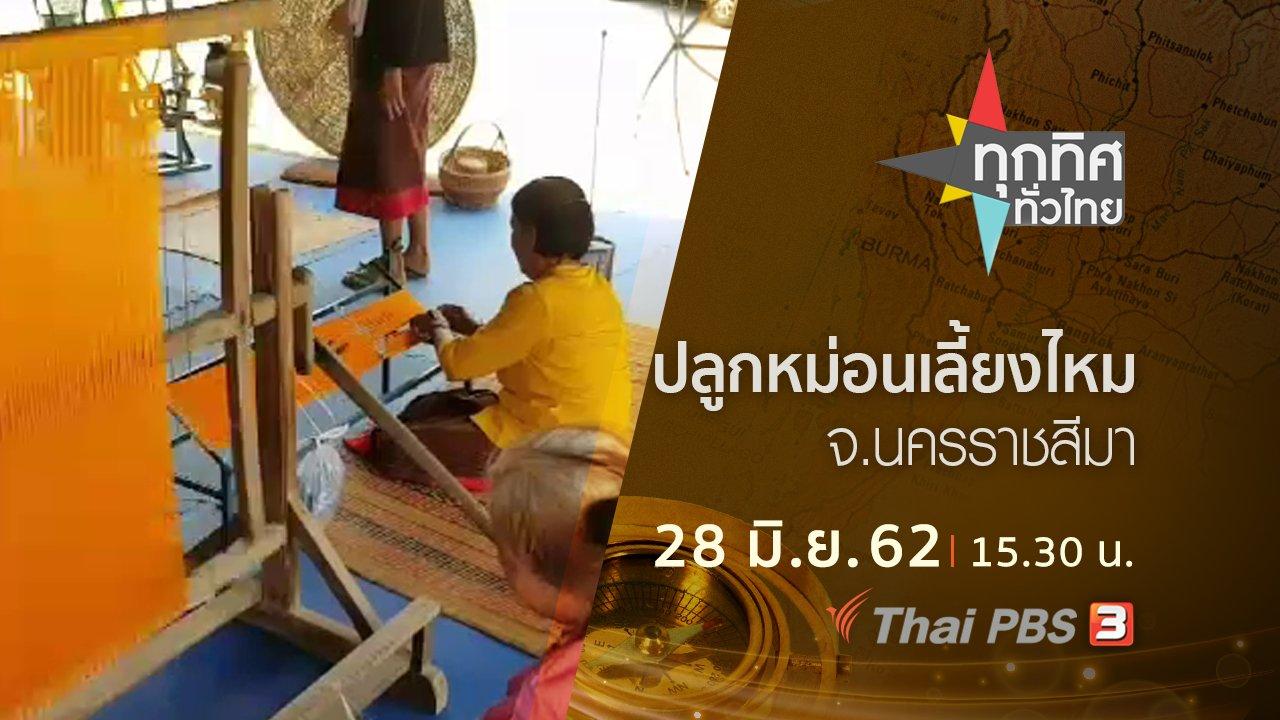 ทุกทิศทั่วไทย - ประเด็นข่าว (28 มิ.ย. 62)