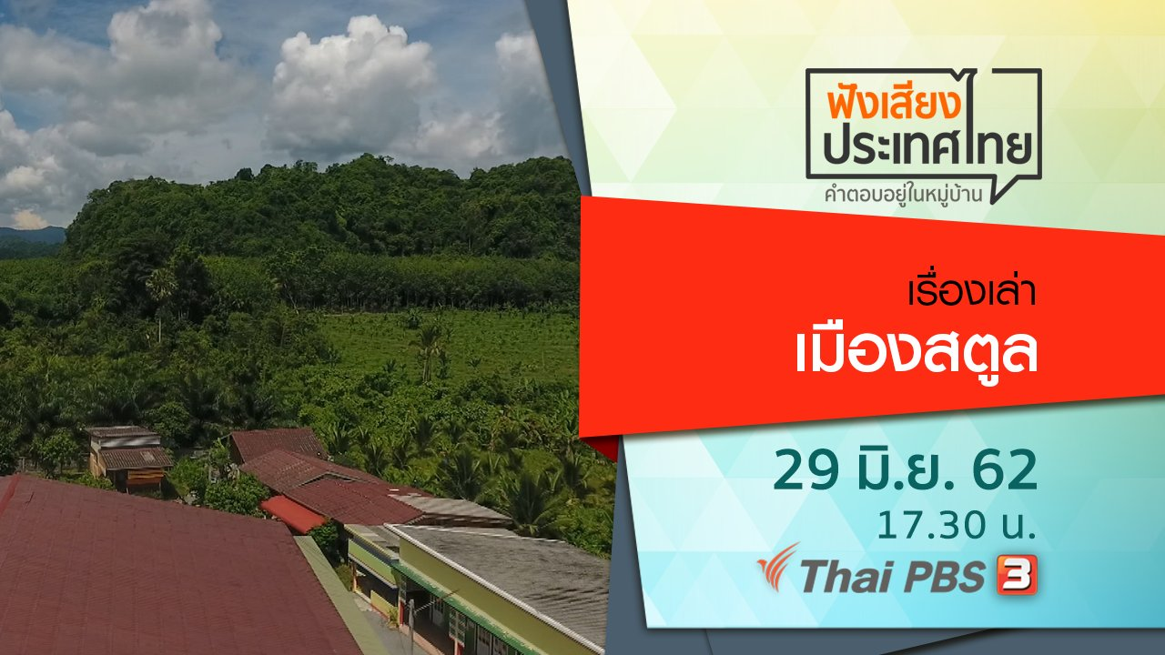 ฟังเสียงประเทศไทย - เรื่องเล่าเมืองสตูล