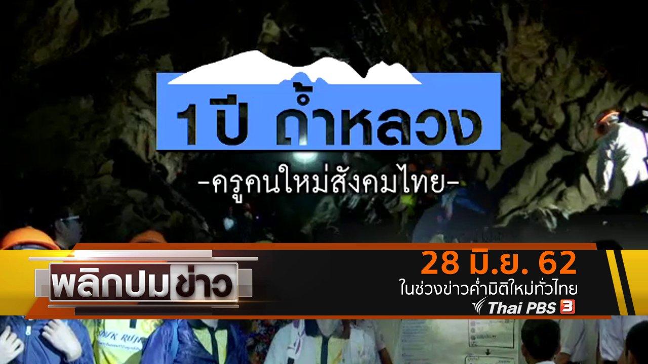พลิกปมข่าว - 1 ปี ถ้ำหลวง ครูคนใหม่สังคมไทย