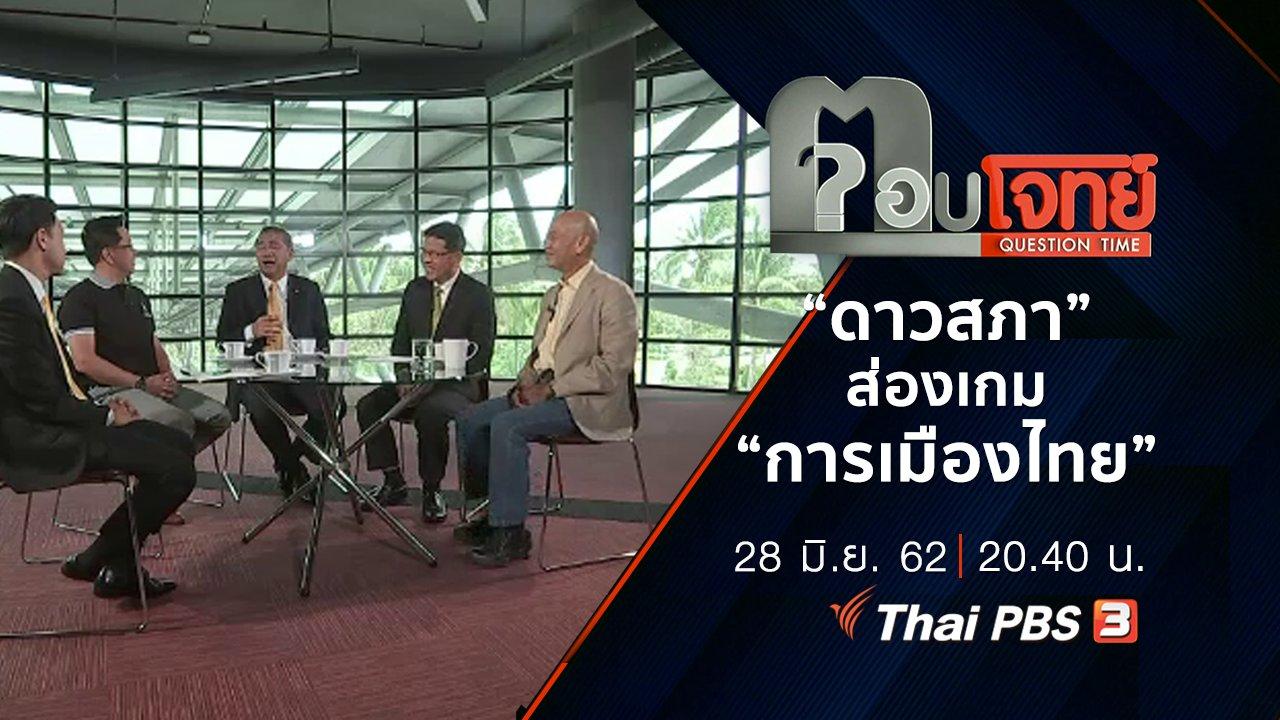 """ตอบโจทย์ - """"ดาวสภา"""" ส่องเกม """"การเมืองไทย"""""""