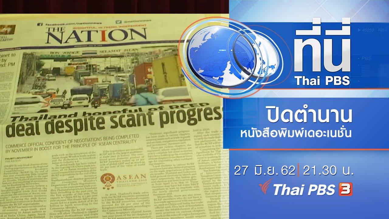 ที่นี่ Thai PBS - ประเด็นข่าว (27 มิ.ย. 62)