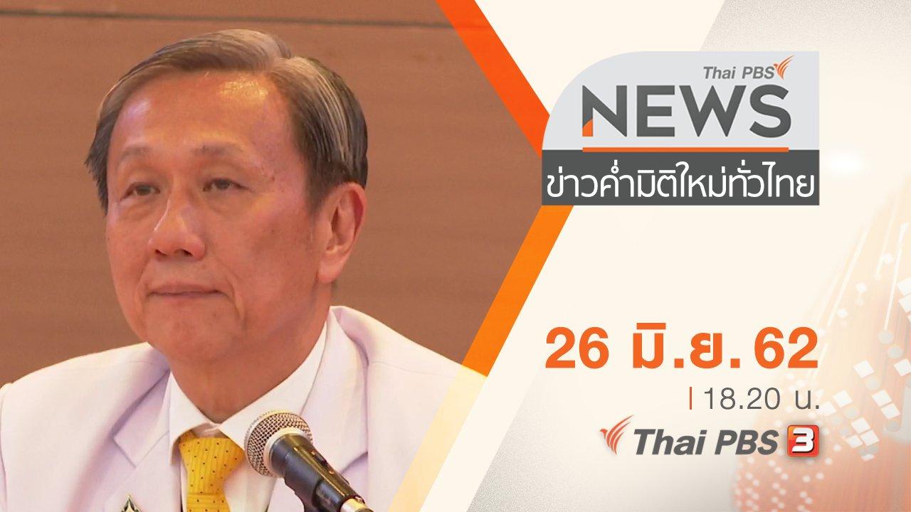 ข่าวค่ำ มิติใหม่ทั่วไทย - ประเด็นข่าว (26 มิ.ย. 62)