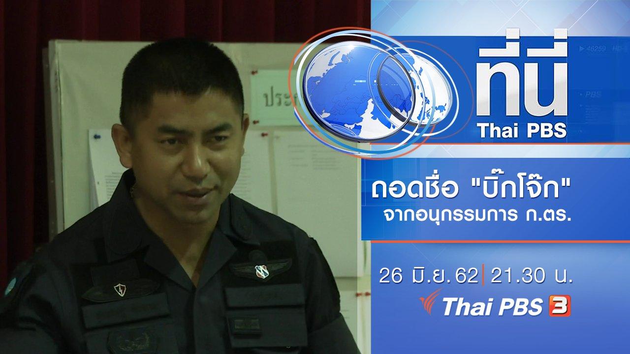 ที่นี่ Thai PBS - ประเด็นข่าว (26 มิ.ย. 62)