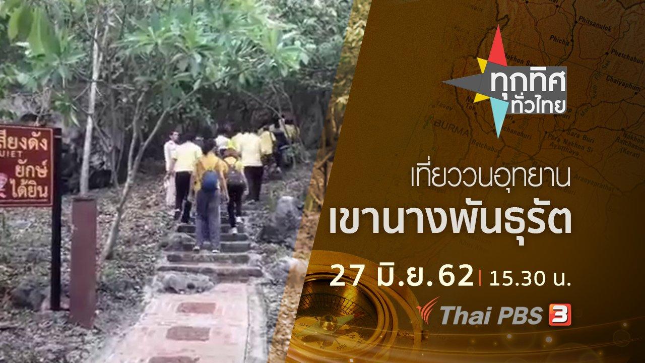 ทุกทิศทั่วไทย - ประเด็นข่าว (27 มิ.ย. 62)