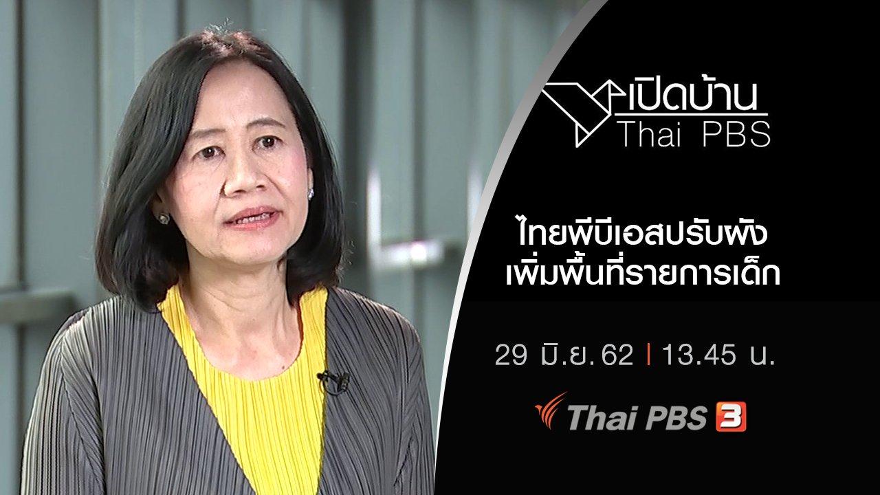 เปิดบ้าน Thai PBS - ไทยพีบีเอสปรับผังเพิ่มพื้นที่รายการเด็ก