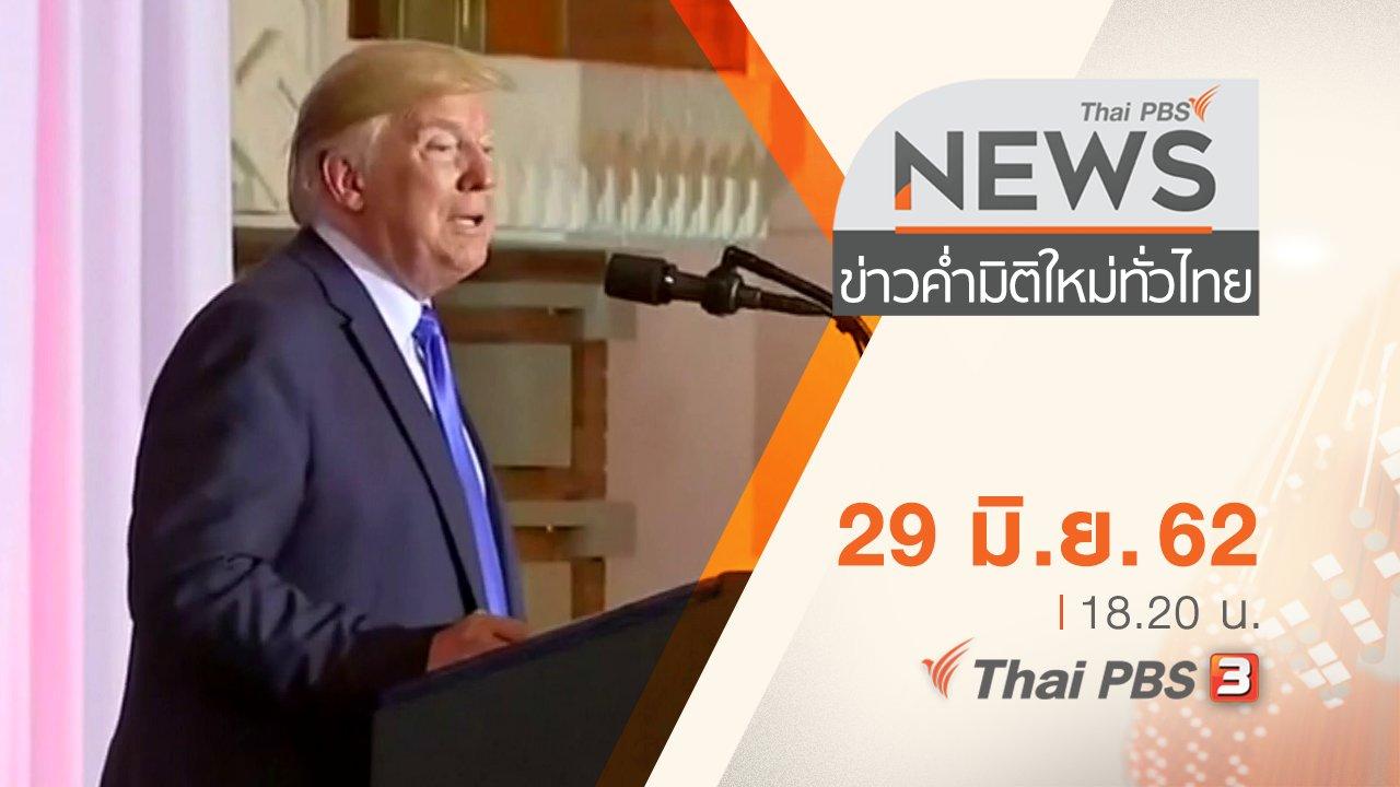 ข่าวค่ำ มิติใหม่ทั่วไทย - ประเด็นข่าว (29 มิ.ย. 62)