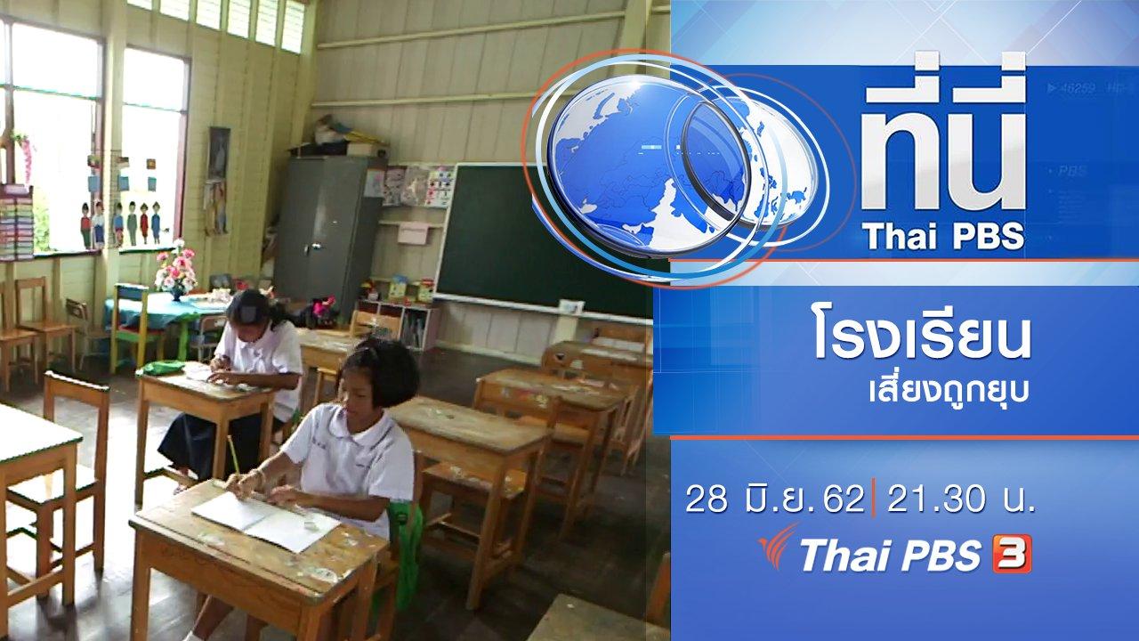 ที่นี่ Thai PBS - ประเด็นข่าว (28 มิ.ย. 62)
