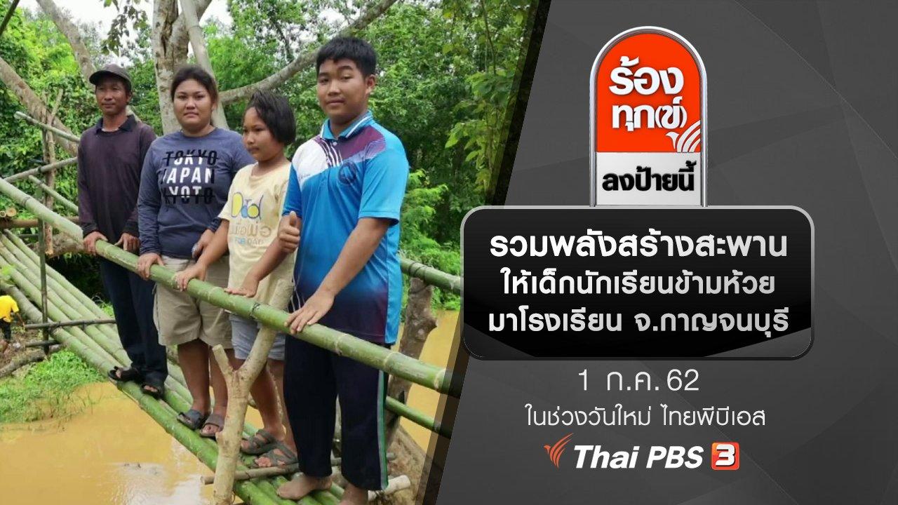 ร้องทุก(ข์) ลงป้ายนี้ - รวมพลังสร้างสะพานให้เด็กนักเรียนข้ามห้วยมาโรงเรียน จ.กาญจนบุรี