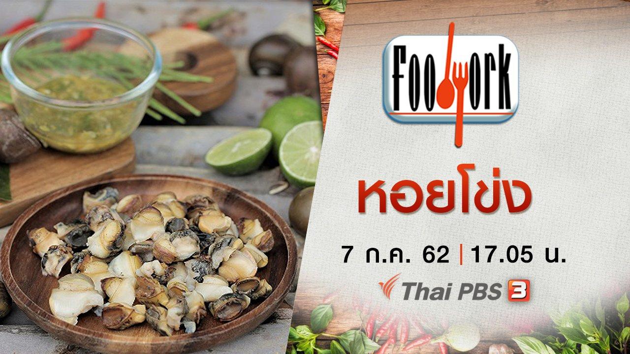 Foodwork - หอยโข่ง