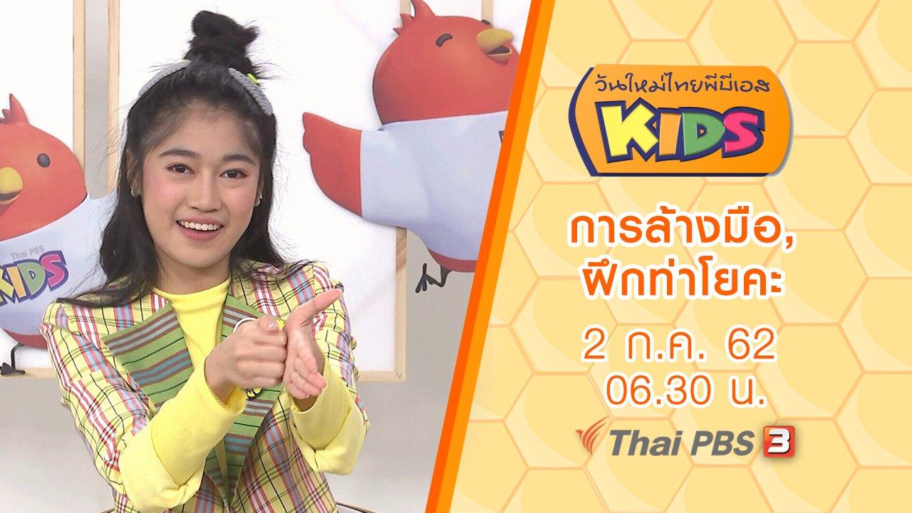 วันใหม่ไทยพีบีเอสคิดส์ - การล้างมือ, ฝึกท่าโยคะ