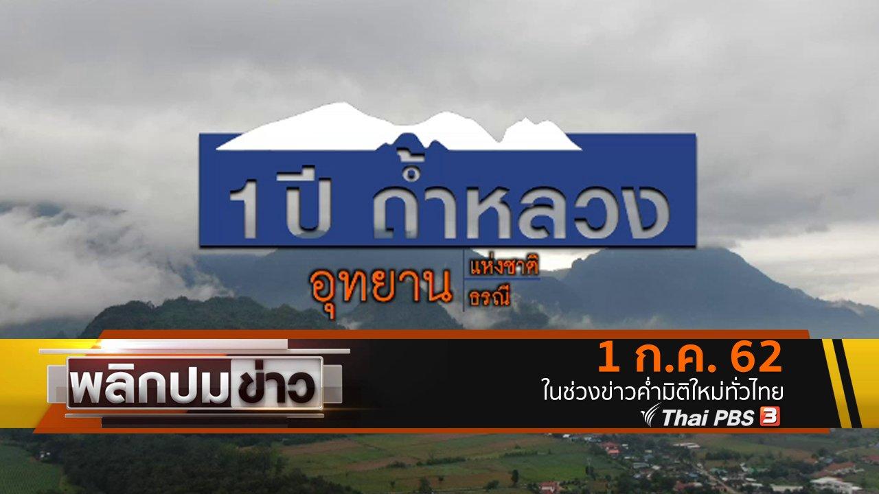 พลิกปมข่าว - 1 ปี ถ้ำหลวง อุทยานแห่งชาติ