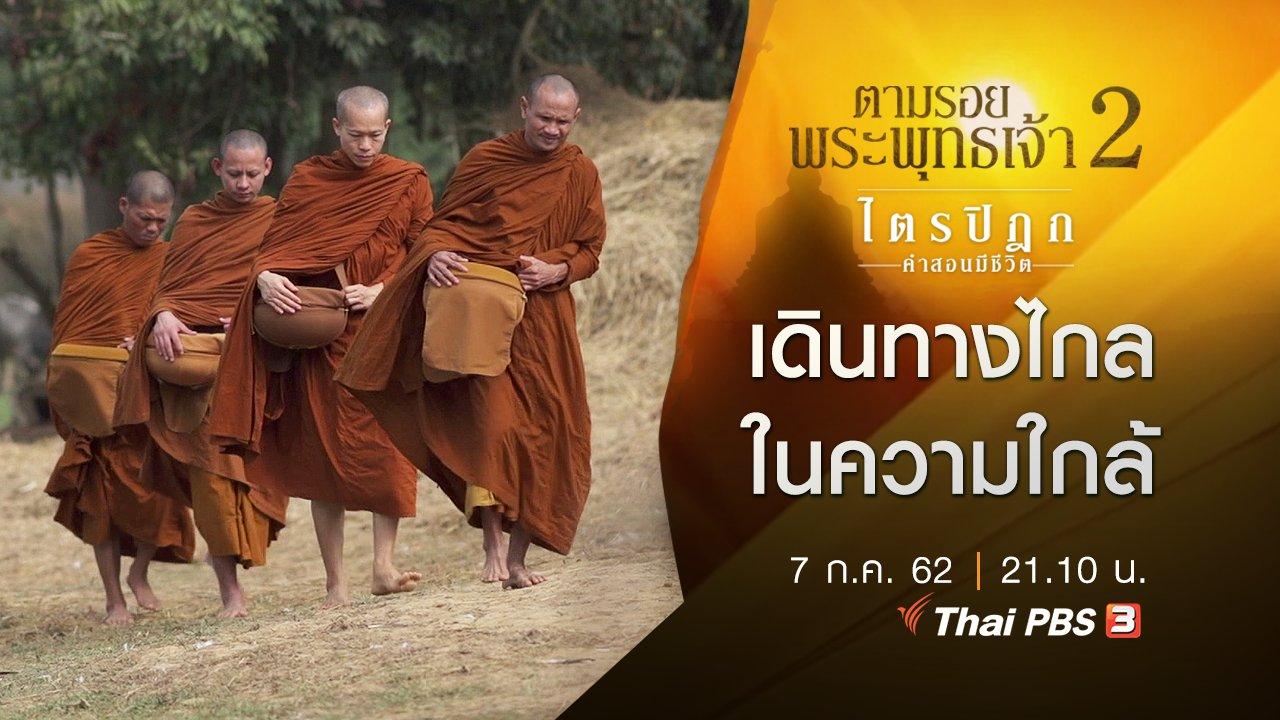 ตามรอยพระพุทธเจ้า 2 : ไตรปิฎก คำสอนมีชีวิต - เดินทางไกลในความใกล้
