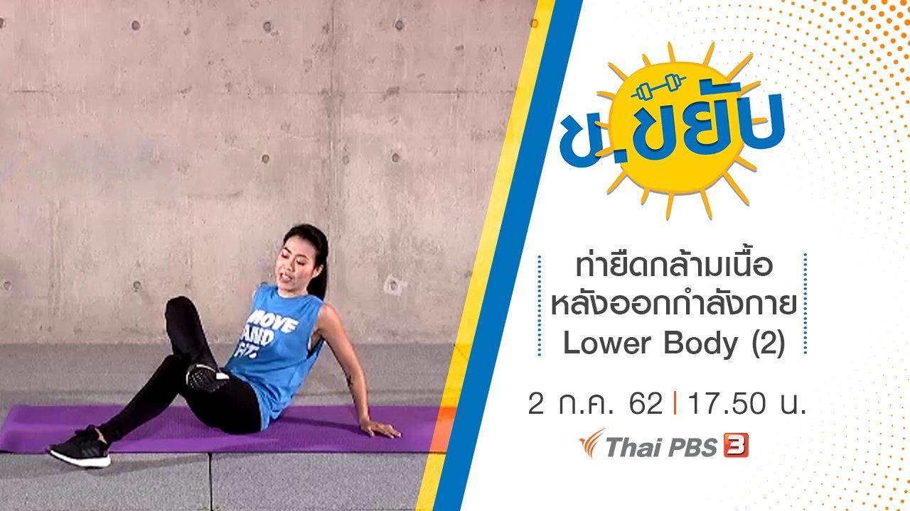 ข.ขยับ - ท่ายืดกล้ามเนื้อหลังออกกำลังกาย Lower Body (2)