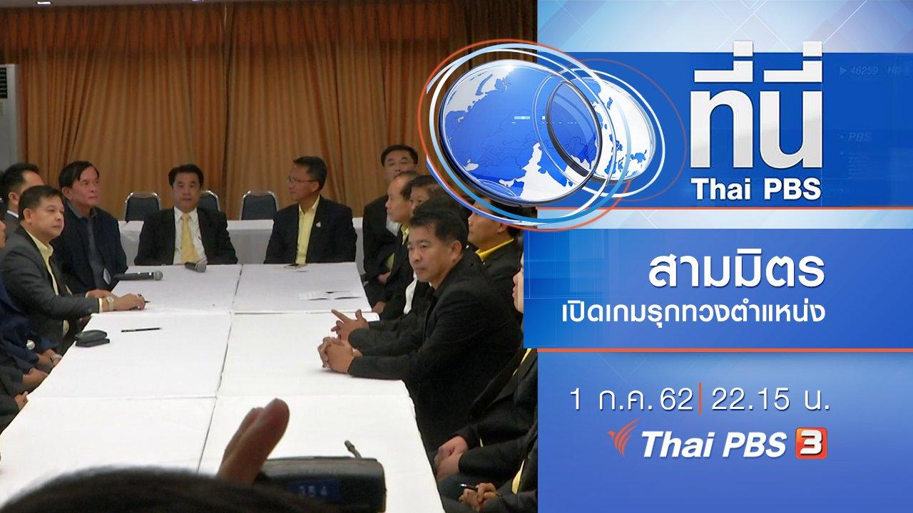 ที่นี่ Thai PBS - ประเด็นข่าว (1 ก.ค. 62)