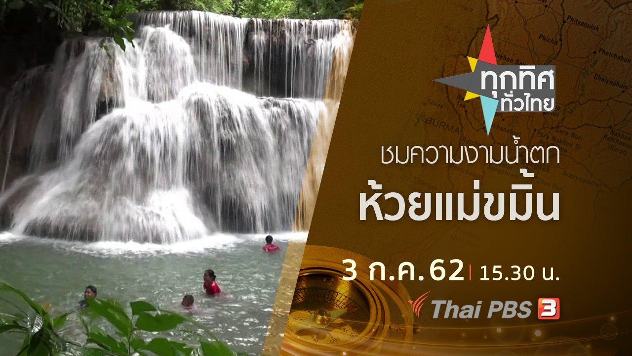 ทุกทิศทั่วไทย - ประเด็นข่าว (3 ก.ค. 62)