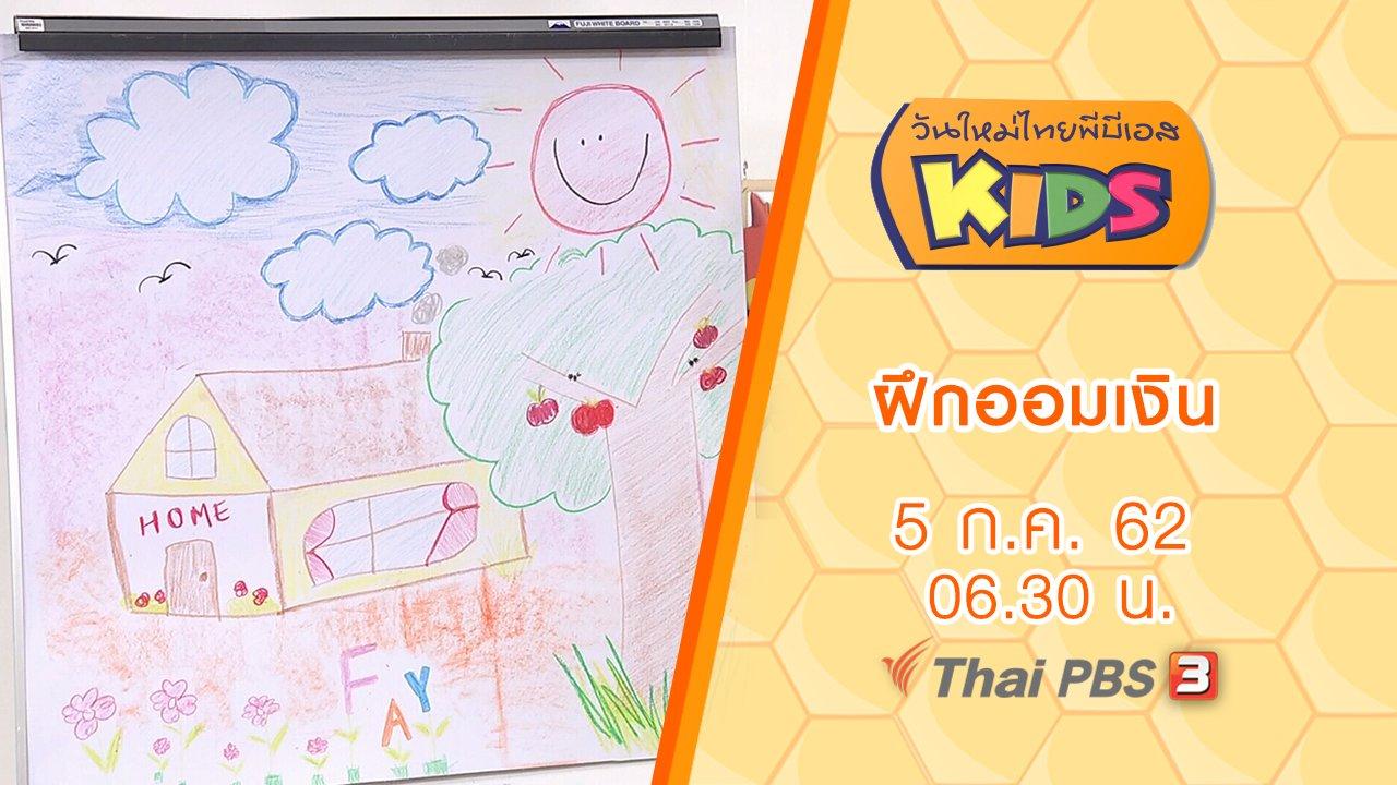 วันใหม่ไทยพีบีเอสคิดส์ - ฝึกออมเงิน