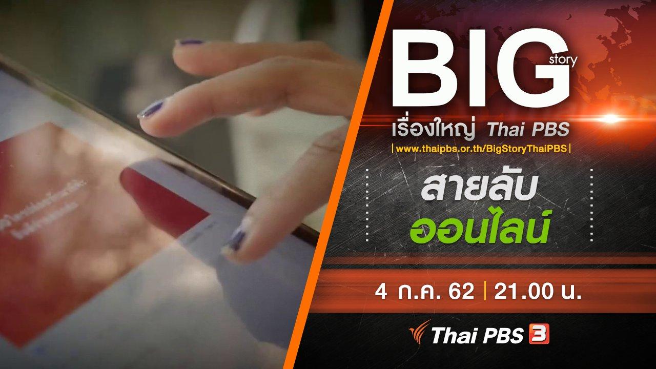 Big Story เรื่องใหญ่ Thai PBS - สายลับออนไลน์