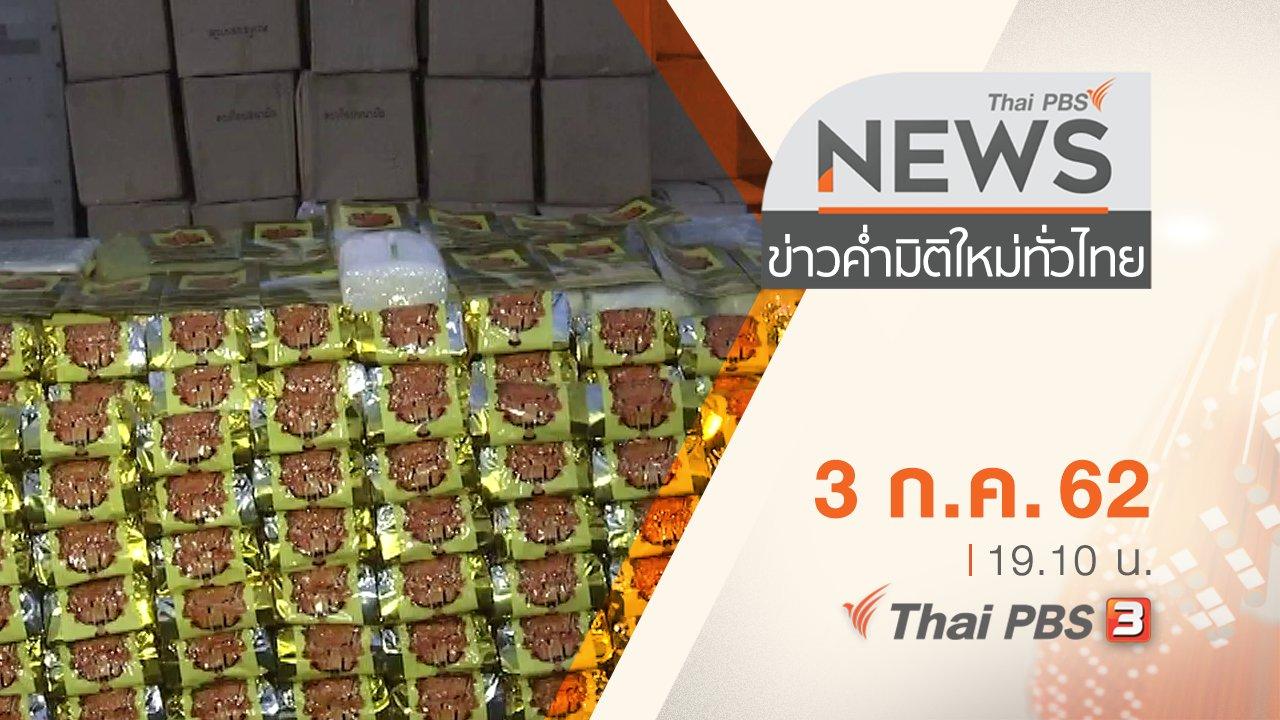 ข่าวค่ำ มิติใหม่ทั่วไทย - ประเด็นข่าว (3 ก.ค. 62)