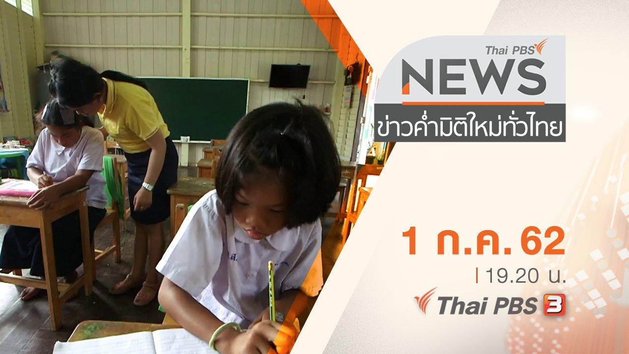 ข่าวค่ำ มิติใหม่ทั่วไทย - ประเด็นข่าว (1 ก.ค. 62)