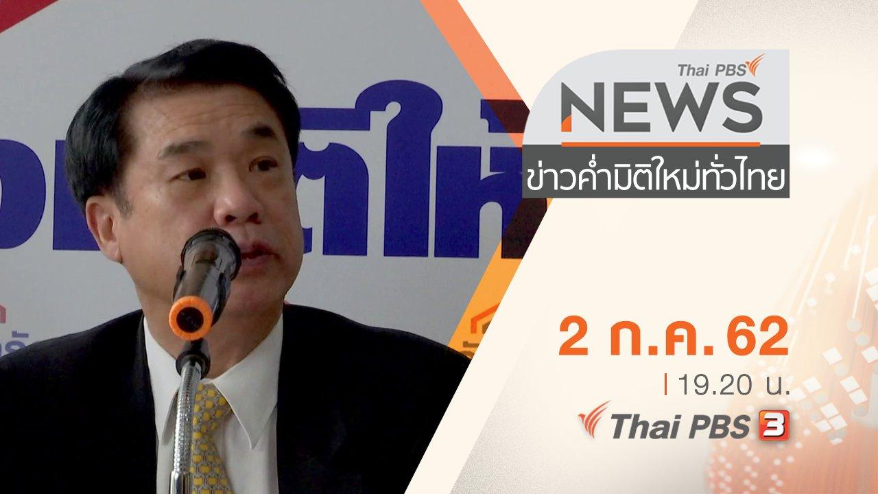 ข่าวค่ำ มิติใหม่ทั่วไทย - ประเด็นข่าว (2 ก.ค. 62)