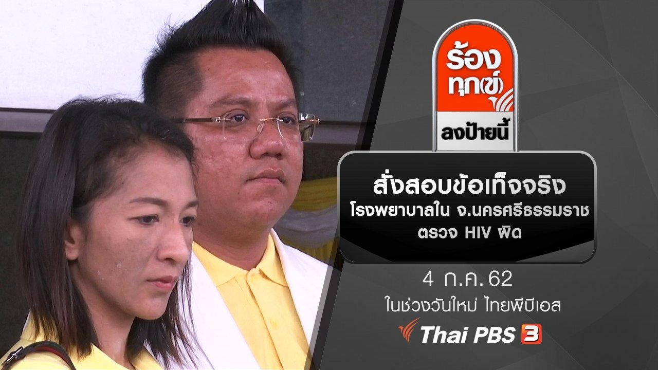 ร้องทุก(ข์) ลงป้ายนี้ - สั่งสอบข้อเท็จจริงโรงพยาบาลใน จ.นครศรีธรรมราช ตรวจ HIV ผิด
