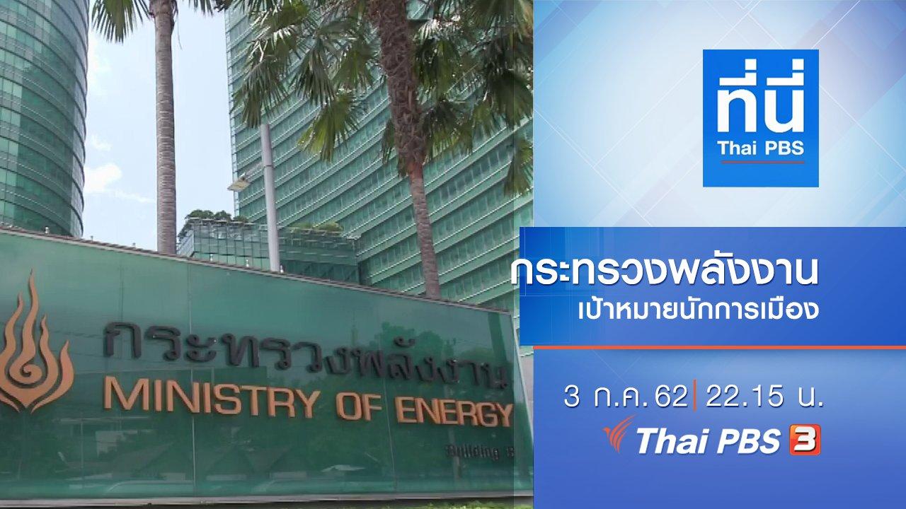 ที่นี่ Thai PBS - ประเด็นข่าว (3 ก.ค. 62)