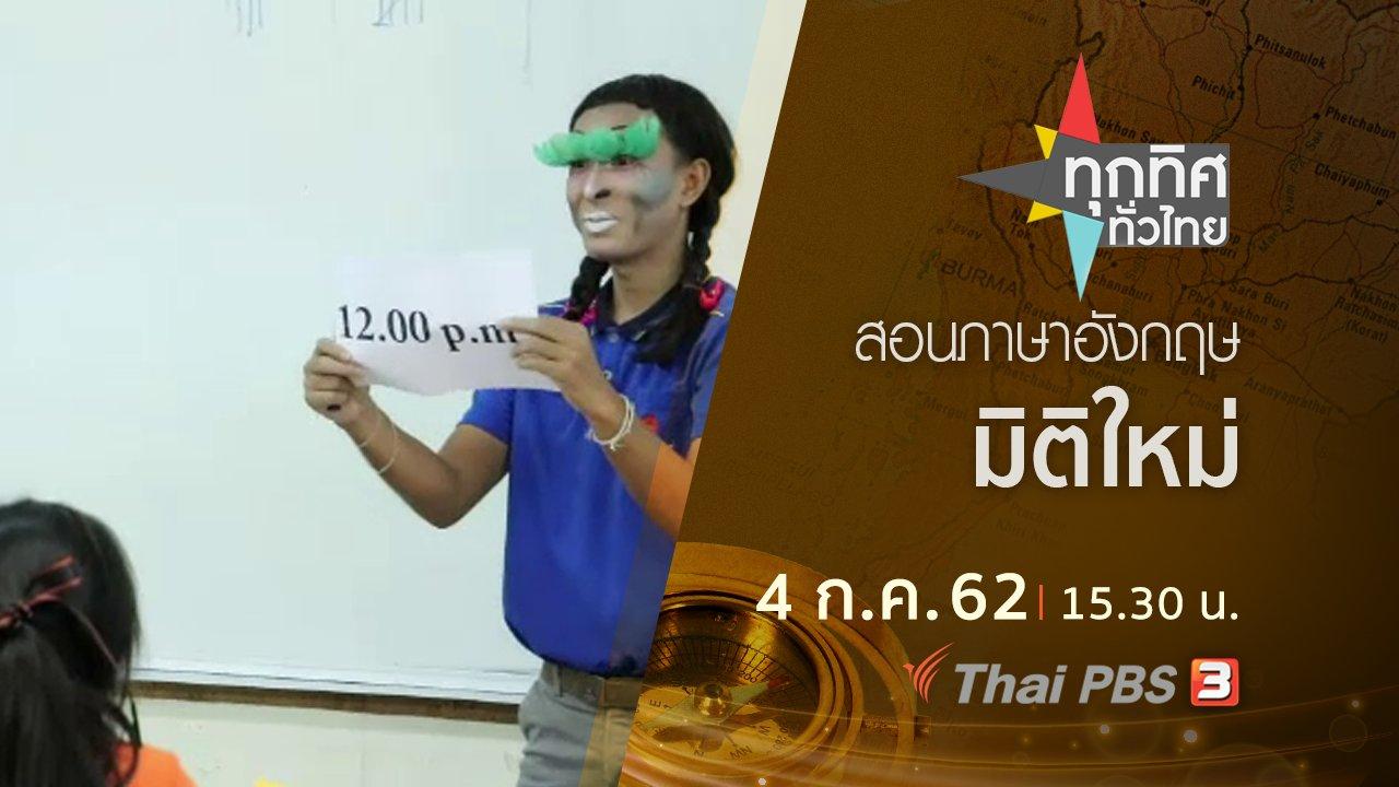 ทุกทิศทั่วไทย - ประเด็นข่าว (4 ก.ค. 62)